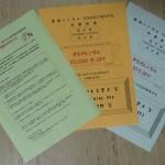 「京都きものレンタル 麗」きもの研究論文募集事業ちらしと割引券の写真16-3