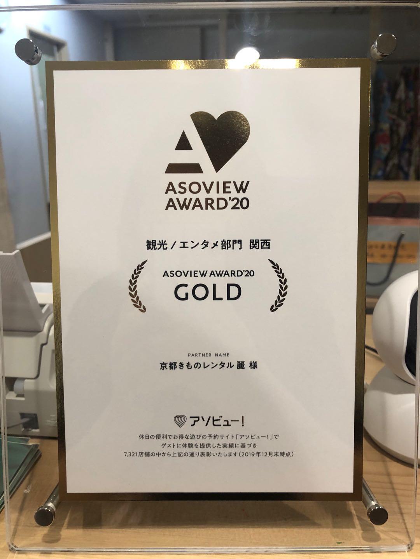 asoview award 20-02