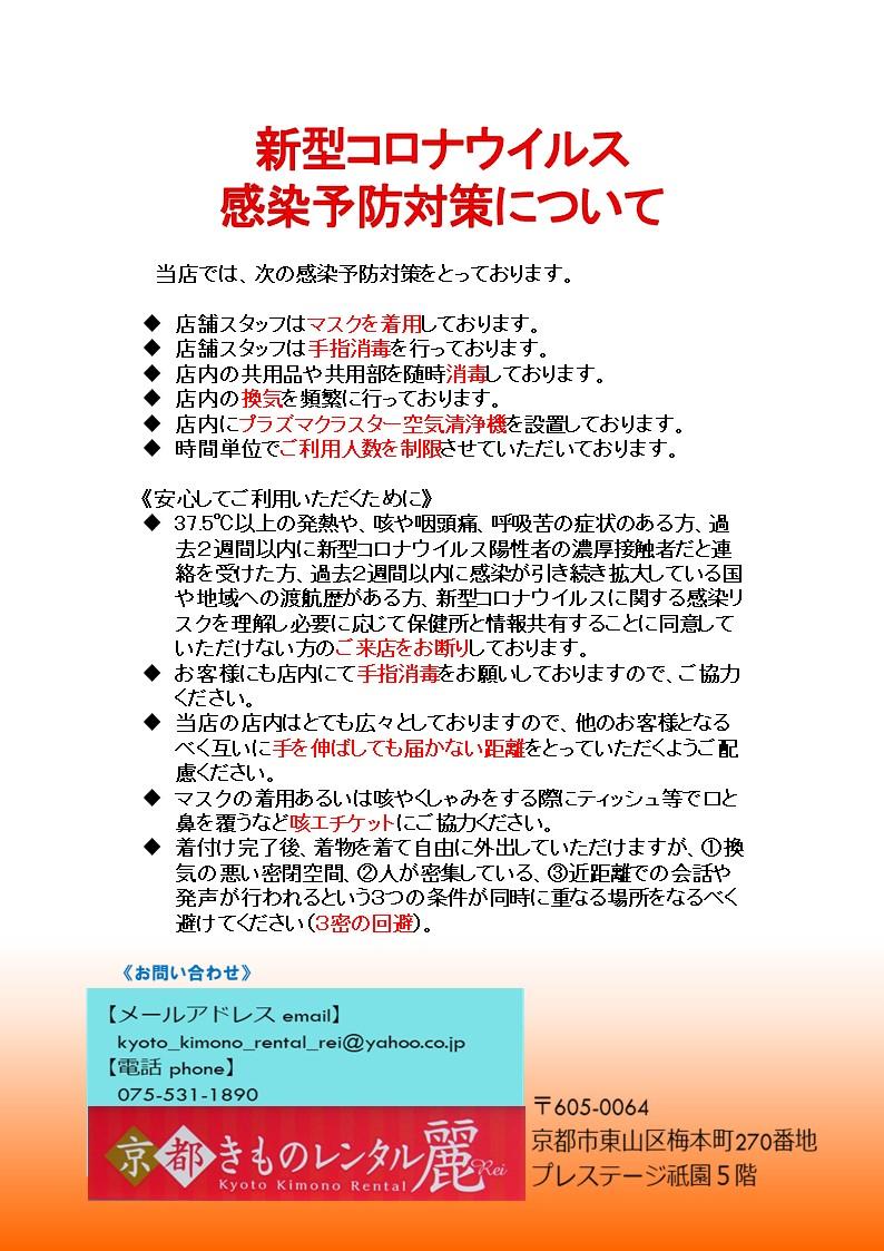 新型コロナウイルス対策告示20-2